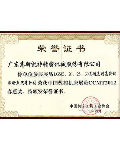 """2012年""""CCMT春燕奖"""""""